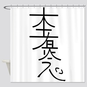 Reiki Hon Sha Ze Sho Nen Shower Curtain